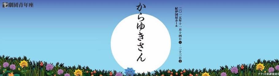劇団青年座公演『からゆきさん』11月19日(木) 18:30