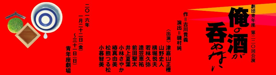 劇団青年座公演『俺の酒が呑めない』1月24日(日) 14:00