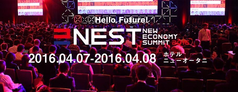 イノベーションのその先を――。伝説のイノベーターが集まるイベント「新経済サミット2016」開催 7番目の画像
