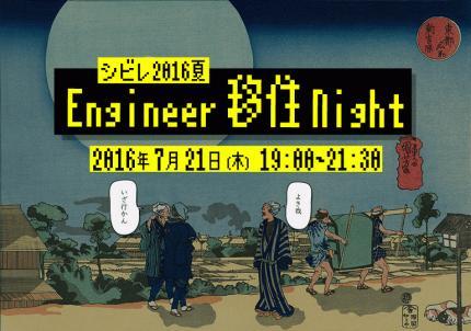 Engineer 移住 Night