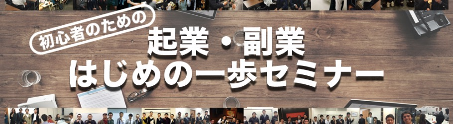 品川 10月7日  まずは5万円! 起業 副業 お小遣い稼ぎ はじめの一歩セミナー  | Peatix