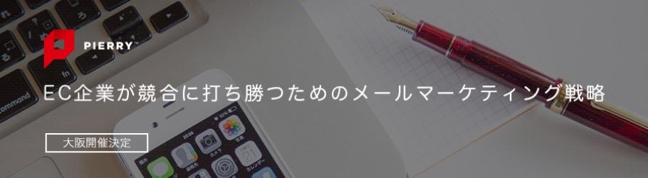 【11/28開催】EC企業が競合に打ち勝つためのメールマーケティング戦略
