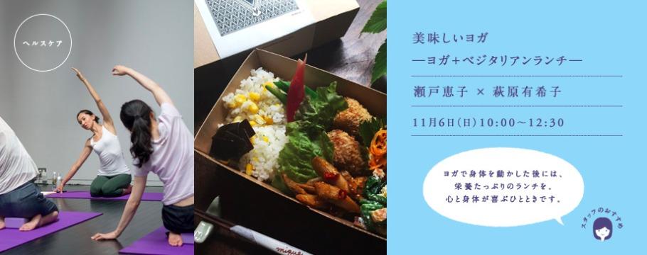 11/6 美味しいヨガ ヨガ+ベジタ...