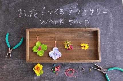 CuiCuiワークショップ「お花で作るアクセサリー」
