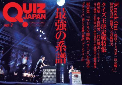 QUIZ JAPAN presents 「QUIZ LEGEND PARTY!~競技クイズ日本一決定戦Knock Out予選前夜祭~」