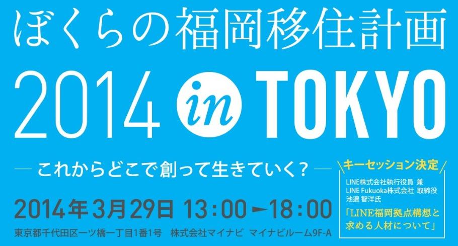 ぼくらの福岡移住計画2014 in TOKYO