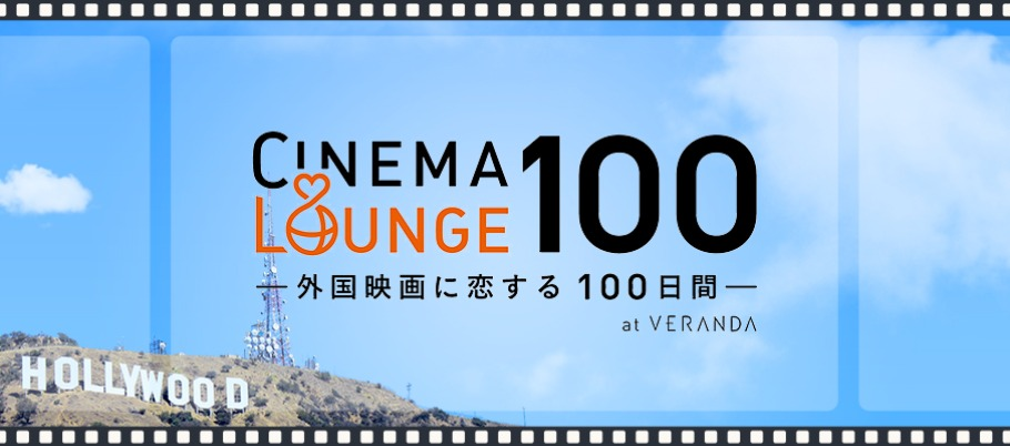 CINEMA LOUNGE100 at VERANDA