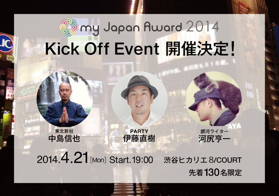 PARTY伊藤直樹×東北新社 中島信也×銀河ライター河尻亨一 トークセッション my Japan Award 2014 Kick Off Event