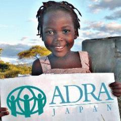 国際協力NGO ADRA Japan(アドラ・ジャパン)