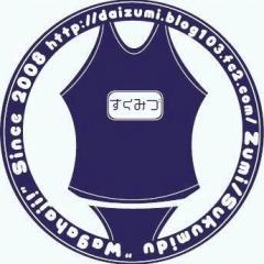 suku_mizumi