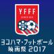 ヨコハマ・フットボール映画祭