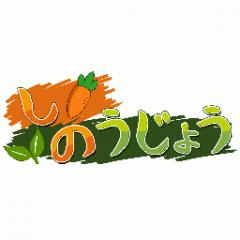 shinojo_news