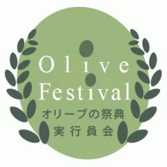 オリーブの祭典