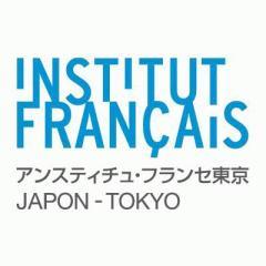 アンスティチュ・フランセ東京