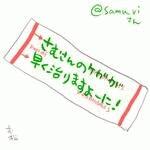 samu_vi