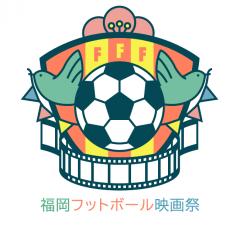 福岡フットボール映画祭