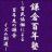 鎌倉百年塾実行委員会