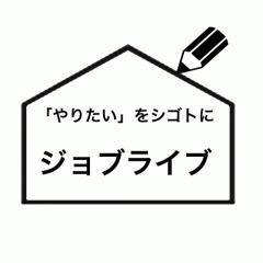 株式会社ジョブライブ