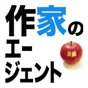 アップルシード・エージェンシー