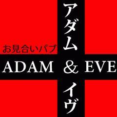 お見合いパブ「アダム&イヴ」