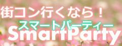 スマートパーティー(街コン・恋活パーティー・婚活パーティー主催)