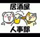 居酒屋×人事部