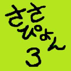 sasapyon3