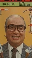 zenigata1976