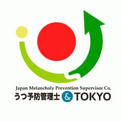 一般社団法人日本うつ予防管理士協会