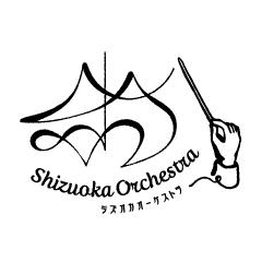 シズオカオーケストラ