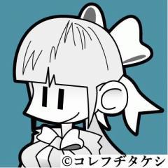 伊藤毅/コレフヂタケシ