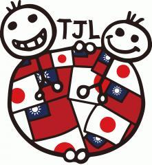 TJL-台日友好連盟