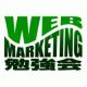 東京Webマーケティング勉強会 事務局