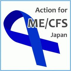 Action for ME/CFS Japan(慢性疲労症候群 疾患啓発・患者支援)