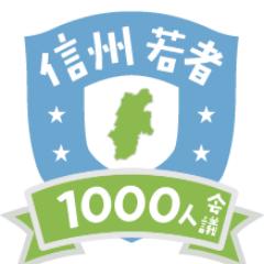 shinshu1000