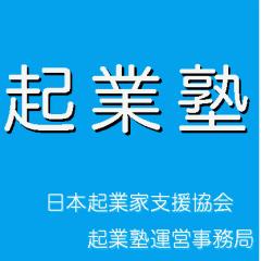 日本起業家支援協会