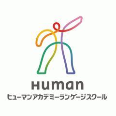 ヒューマンアカデミーランゲージスクール