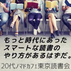 20代ノマドカフェ東京読書会