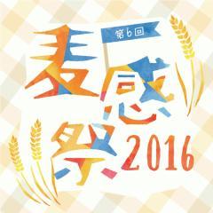 麦感祭実行委員会