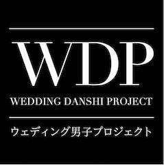 ウエディング男子プロジェクト